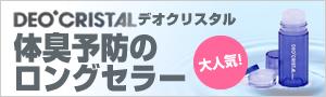体臭予防のロングセラー デオクリスタル